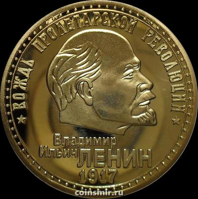 Жетон Владимир Ильич Ленин.