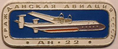 Значок АН-22 Гражданская авиация СССР.
