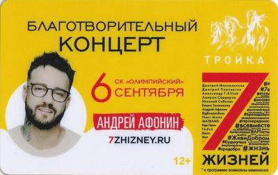 Карта Тройка 2018. Андрей Афонин. Благотворительный концерт 7 жизней.