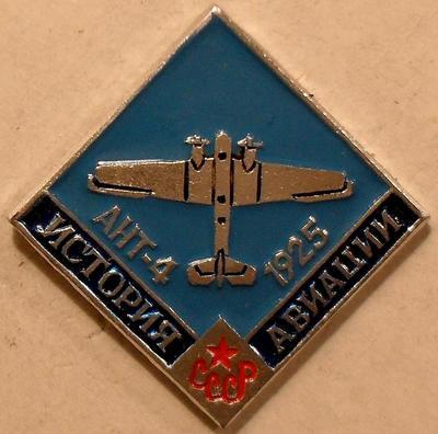 Значок АНТ-4 1925г. История авиации СССР.