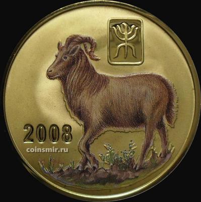 20 вон 2008 Северная Корея. Год козы.