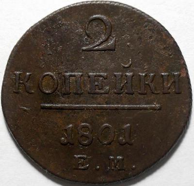 2 копейки 1801 ЕМ Россия. Павел I. (2)