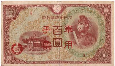100 йен 1945  Китай. Японская оккупация.