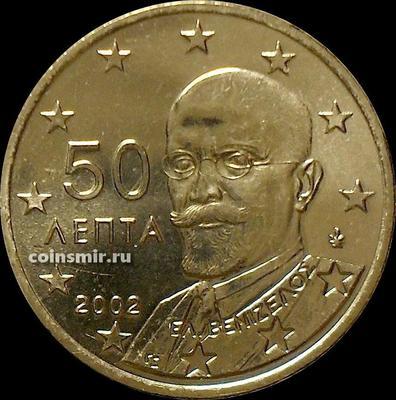 50 евроцентов 2002 Греция. Без отметки монетного двора.