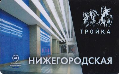 Карта Тройка 2020. Некрасовская линия. Нижегородская.
