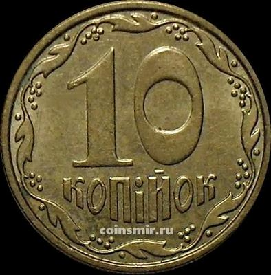 10 копеек 2010 Украина.