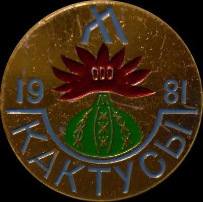 Значок Выставка Кактусы 1981.