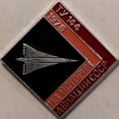 Значок ТУ-144 1976 Из истории авиации СССР.