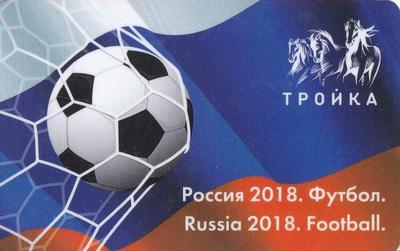 Карта Тройка 2018. Россия 2018. Футбол.