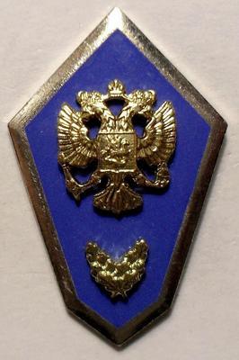 Знак за окончание военного училища.  Гробик.