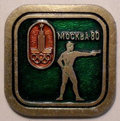 Значок Стрельба. Олимпиада 80.