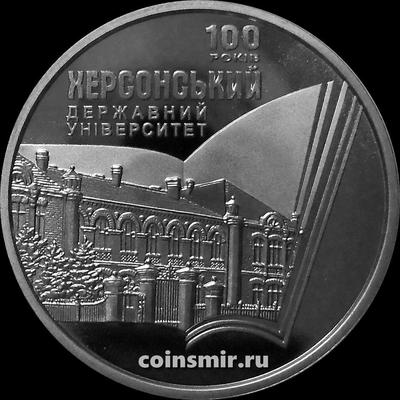 2 гривны 2017 Украина. 100 лет Херсонскому государственному университету.