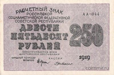 250 рублей 1919 Россия.