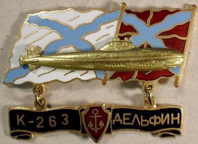 Знак  Подводная лодка К-263 Дельфин.