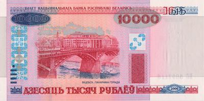 10000 рублей 2000 (2011) Беларусь. Серия ПС-2011 год. Витебск.
