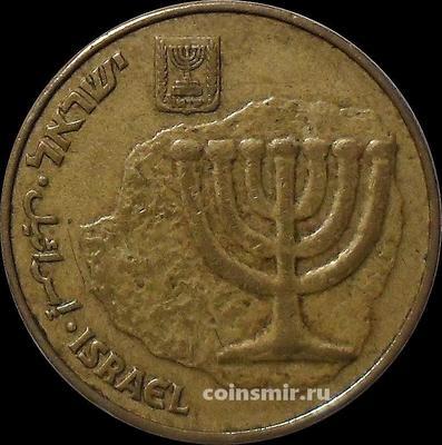 10 агор 1986 Израиль. Менора-золотой семирожковый светильник.