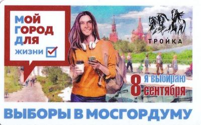 Карта Тройка 2019. Выборы в Мосгордуму.