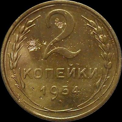 2 копейки 1954 СССР.