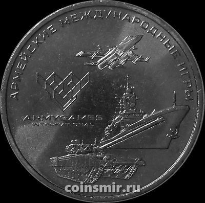 25 рублей 2018 ММД Россия. Армейские международные игры.