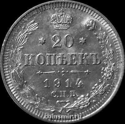 20 копеек 1914 СПБ ВС Россия.