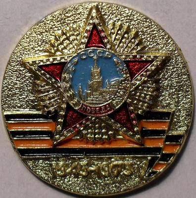 Значок 1945-1975 30 лет Победы.