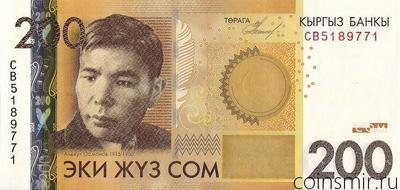 200 сом 2010 Киргизия.