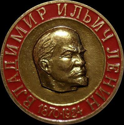 Значок Владимир Ильич Ленин 1870-1924.
