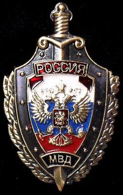 Знак  Россия МВД.