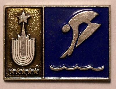Значок Прыжки в воду. Универсиада.