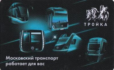 Карта Тройка 2020. Московский транспорт работает для вас.