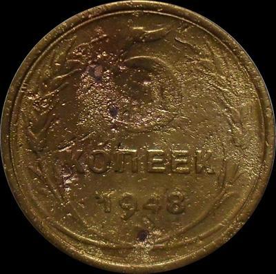 5 копеек 1948 СССР. (1)