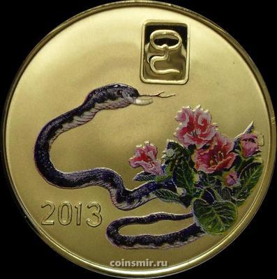 20 вон 2013 Северная Корея. Год змеи.