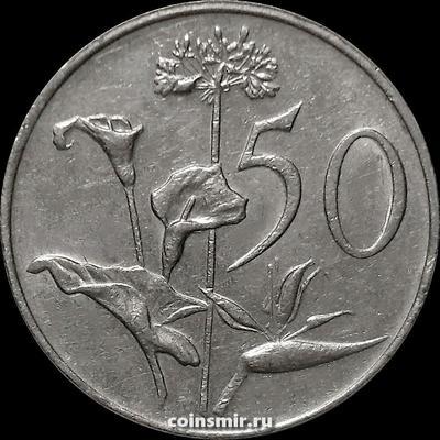 50 центов 1988 Южная Африка.