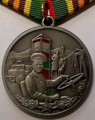 Памятная медаль Воину-автомобилисту ПВ. В память о службе.