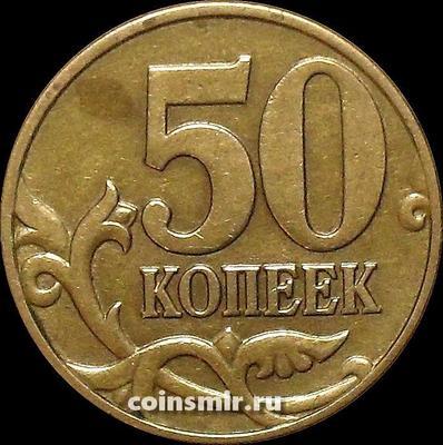 50 копеек 2003 М Россия.