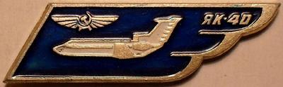Значок ЯК-40 Аэрофлот.