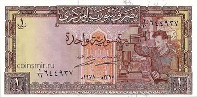 1 фунт 1978 Сирия.
