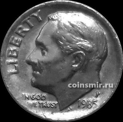 10 центов (1 дайм) 1985 Р США. Франклин Делано Рузвельт.