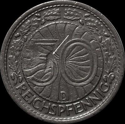 50 пфеннигов 1929 D Германия.