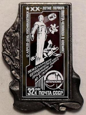 Значок 12 апреля-День Космонавтики. 20 лет первому полету человека в космос. Почта СССР 1981.