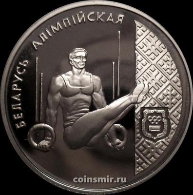 1 рубль 1996 Беларусь. Спортивная гимнастика.