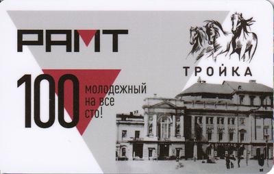 Карта Тройка 2021. 100 лет РАМТ.