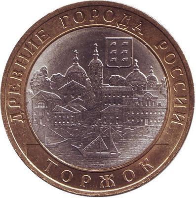10 рублей 2006 СПМД Россия. Торжок. UNC