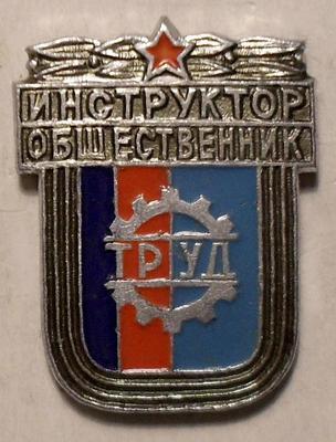 Значок Инструктор-общественник ДСО Труд.