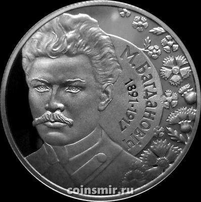 1 рубль 2011 Беларусь. М. Богданович. 120 лет.