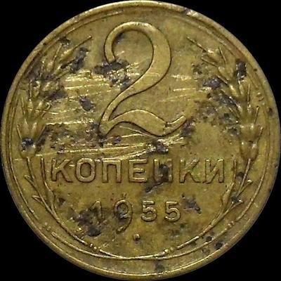 2 копейки 1955 СССР.
