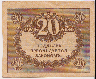 20 рублей 1917 Россия. Керенка.