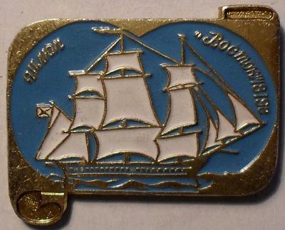 Значок Шлюп Восток 1819г.
