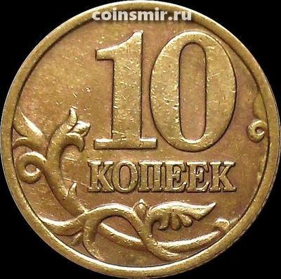 10 копеек 1998 м Россия.