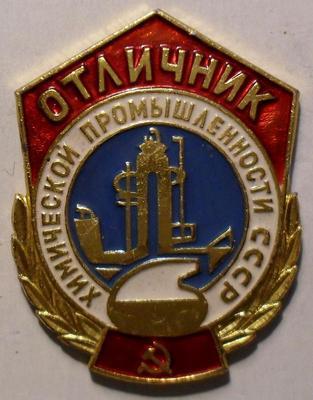 Значок Отличник химической промышленности СССР.